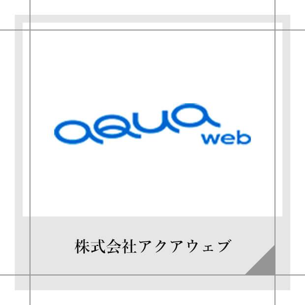 株式会社アクアウェブ