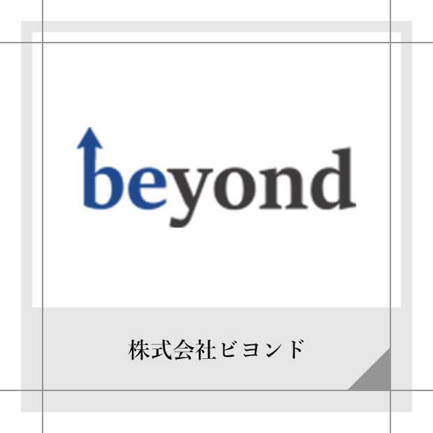 株式会社ビヨンド