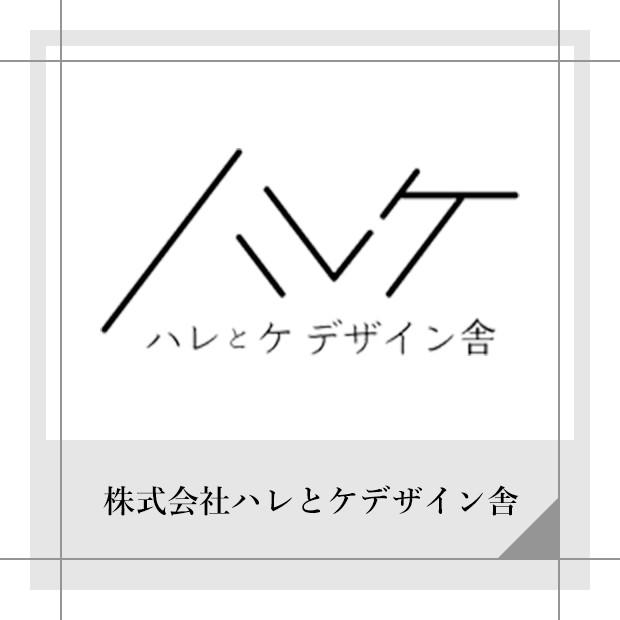 株式会社ハレとケデザイン舎