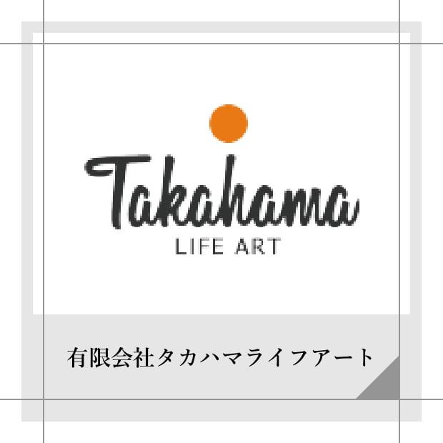 有限会社タカハマライフアート