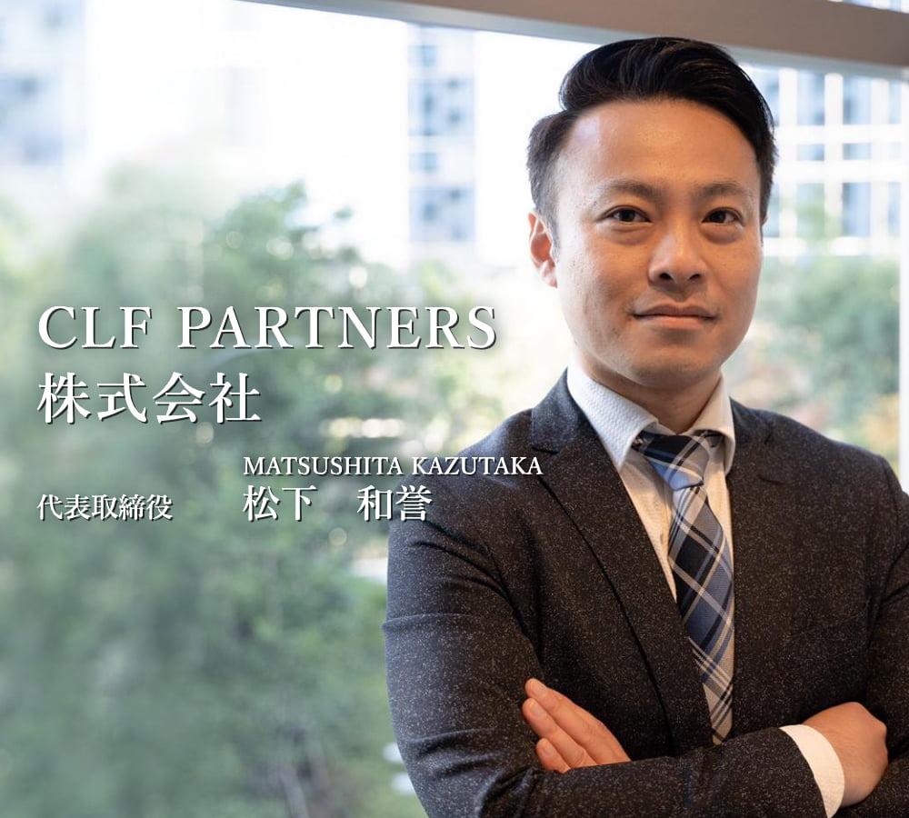 CLF PARTNERS株式会社